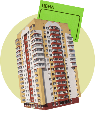 Хладнокровно оцениваем стоимость квартиры