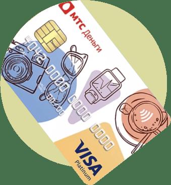«Деньги Weekend» от МТС Банк