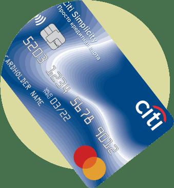 «Просто кредитная карта» от Ситибанка