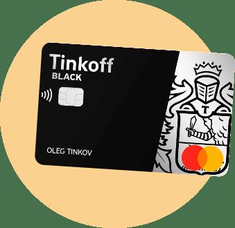 Тинькофф банк: Tinkoff Black