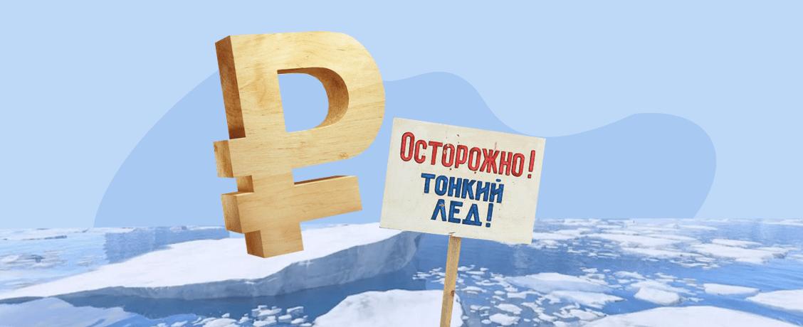 Встать, рубль плывет: как дело Алексея Навального повлияет на экономику
