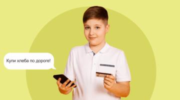 Топ-5 причин сделать ребенку банковскую карту