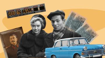Цены и зарплаты при Сталине: путешествие в 1951 год