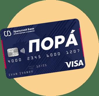 Уральский банк реконструкции и развития: карта «Пора»