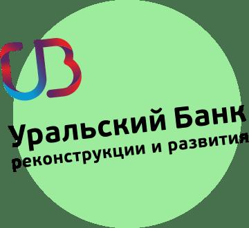 Рефинансирование в Уральском банке реконструкции и развития
