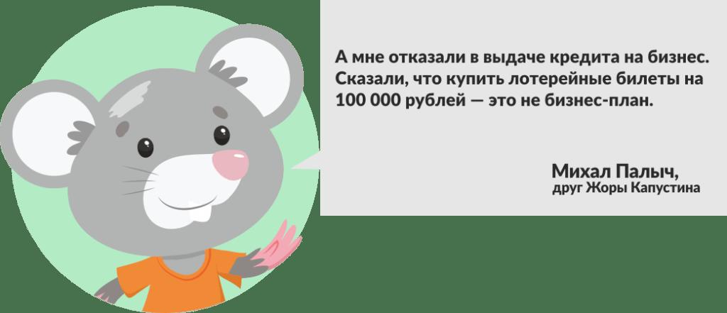 мышь Михал Палыч, друг Жоры Капустина