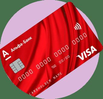 «100 дней без %» от Альфа-Банка