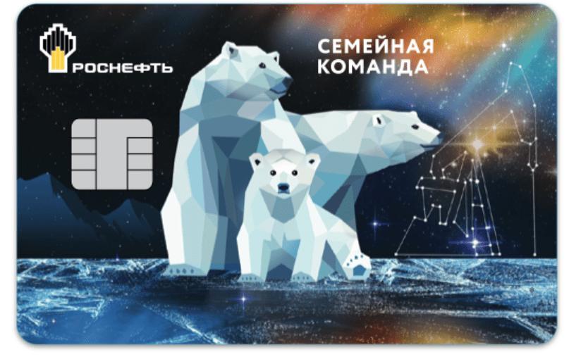 ТНК и «Роснефть» — программа «Семейная команда»