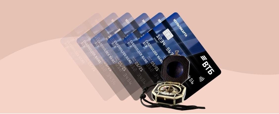 Бонусы на кармане: что такое «Мультикарта» ВТБ