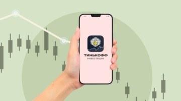 Покупаем акции через смартфон: что такое «Тинькофф Инвестиции»