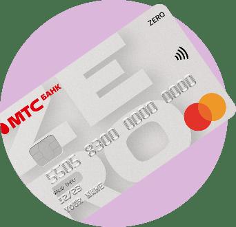 «Деньги Zero» от МТС
