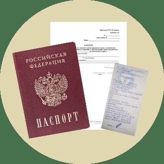 Какие потребуются документы