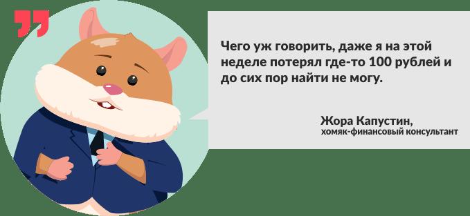 хомяк Жора Капустиин