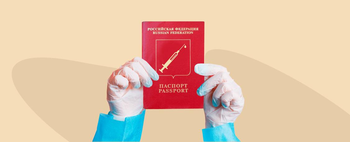 Ковид-паспорта: спасение экономики или создание «людей второго сорта»