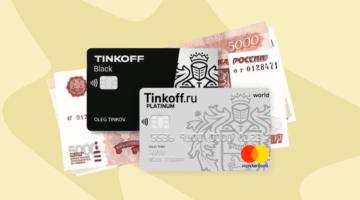 Кредит наличными от Тинькофф Банка: преимущества и подводные камни