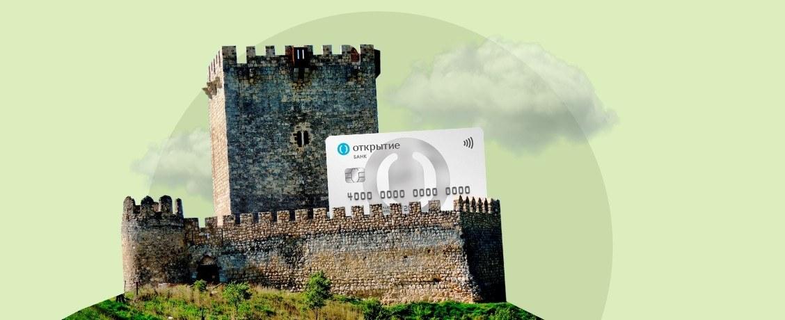120 дней бесплатно? Кредитная карта банка «Открытие»