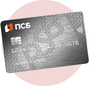 Зачем нужна кредитная карта ПСБ