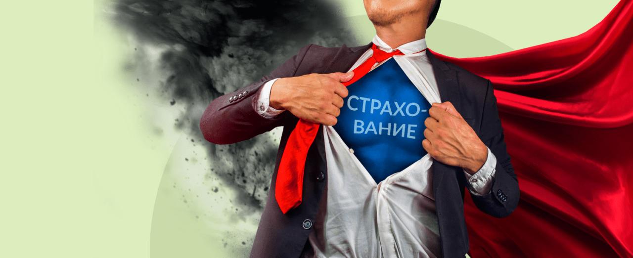 На все случаи жизни: виды страхования в России