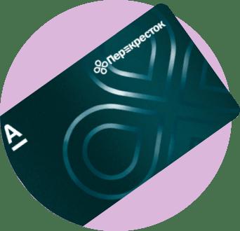 «Перекресток» от Альфа-Банка