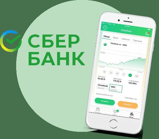 «Сбербанк Инвестор»