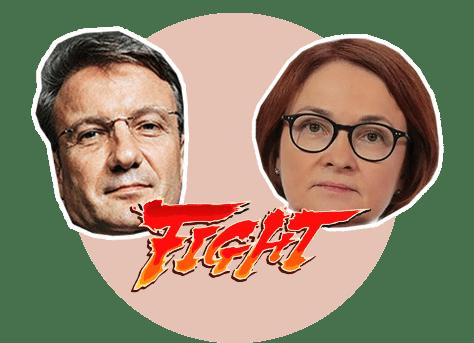 Схватка Центрального и Сберегательного