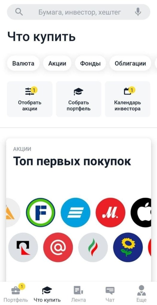 Приложение Тинькофф Инвестиции