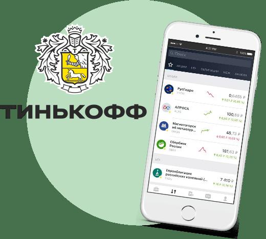 «Тинькофф Инвестиции»