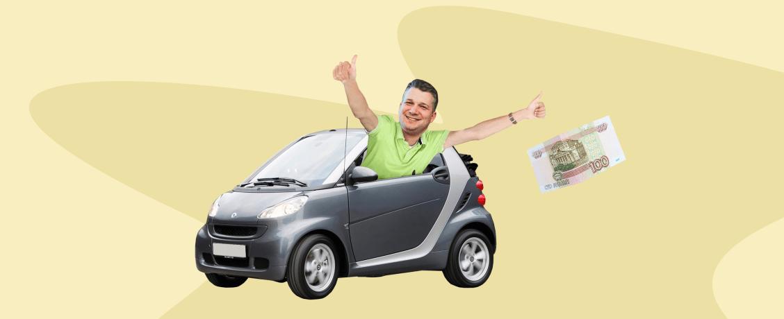 Три способа меньше тратить денег на бензин