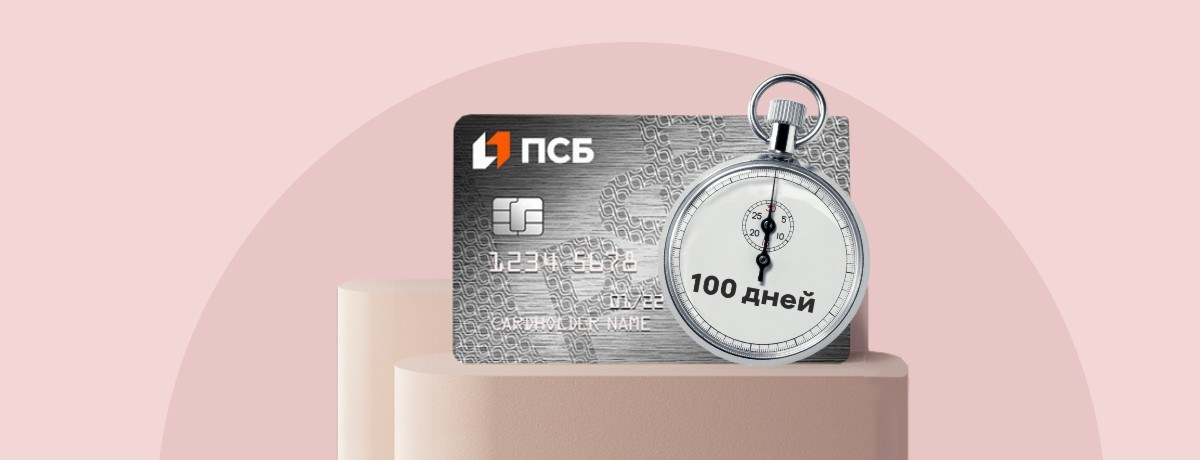 Если вовремя, то бесплатно: кредитная карта от Промсвязьбанка