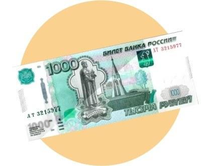 Тратим 1 000 рублей из 2021 года в 1992-м