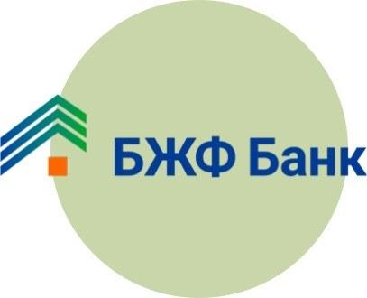 Условия рефинансирования ипотеки от «БЖФ Банка»