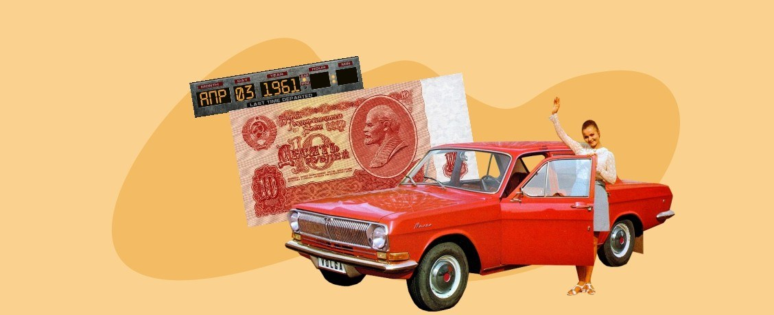 Доллар по 90… копеек! Что почем в 1961 году