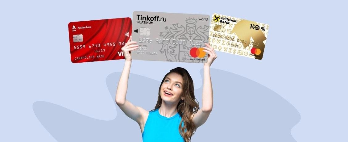 Какая кредитка подойдет именно вам? Тест