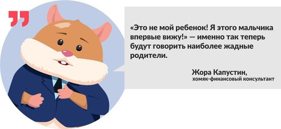 хомяк вставка Жора Капустин