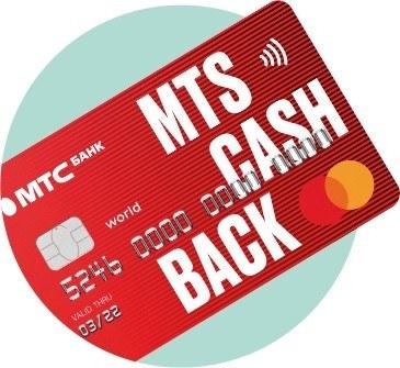 MTC Cashback от MTC Банка