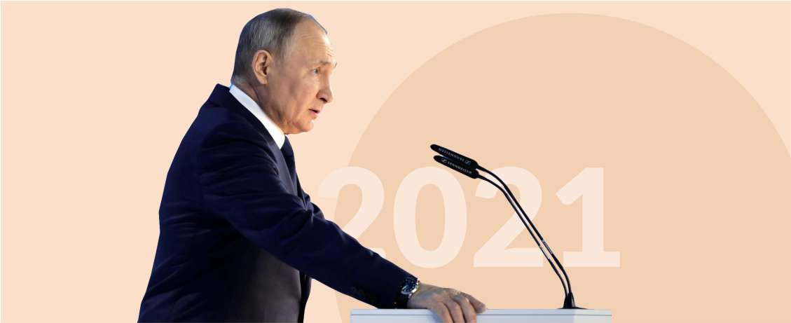 послание Путина федеральному собранию обещания 2021