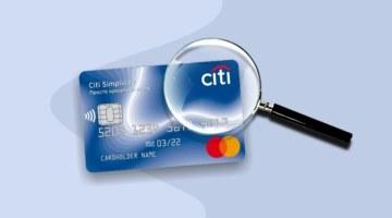 «Просто кредитная карта» Ситибанка: так ли проста, как кажется