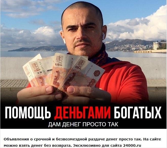 Кто обещает деньги бедным