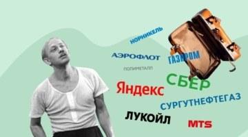 Топ-10 российских ценных бумаг, по версии частных инвесторов, в марте