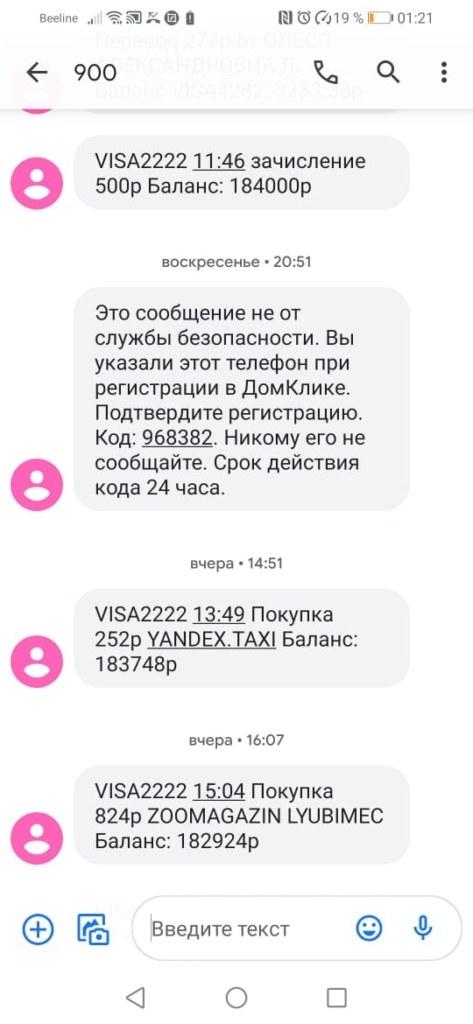 СМС с номера 900 от сервиса ДомКлик