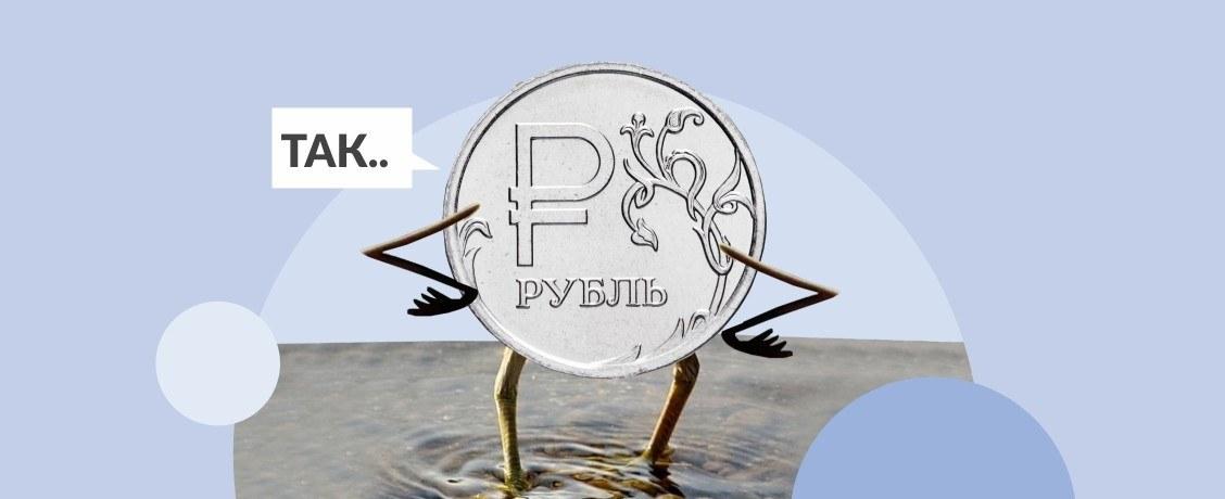 Доллар по 80 рублей в 2021 году: миф или прогнозируемая реальность