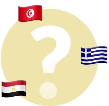 Египет, Тунис и Греция