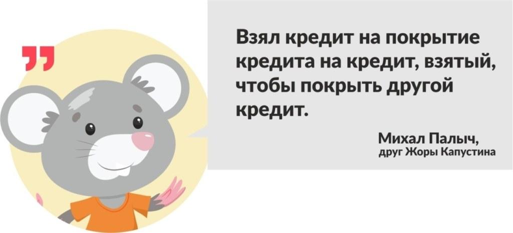 мышь Михал Палыч