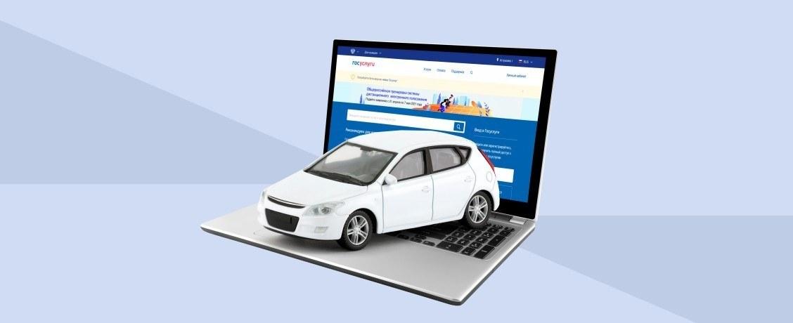 Налоговый вычет онлайн и автосалон на Госуслугах: что меняется с мая 2021 года