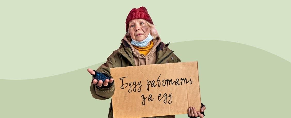 ТОП-10 самых бедных регионов России в 2021 году