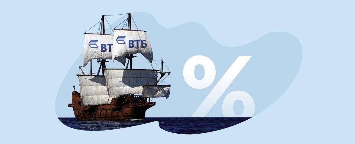 Кредитные каникулы: выгодно ли рефинансировать кредит в ВТБ?