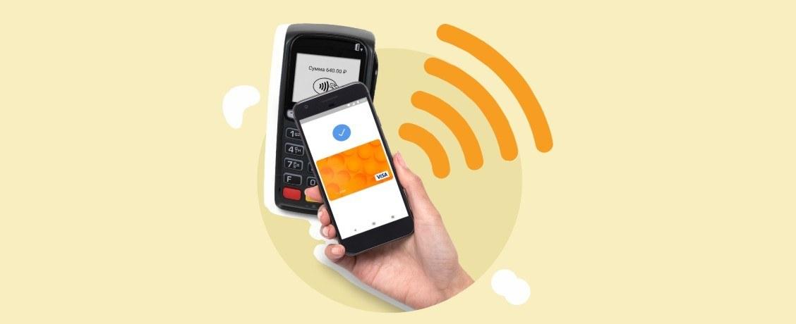 Деньги по воздуху: безопасно ли платить смартфоном