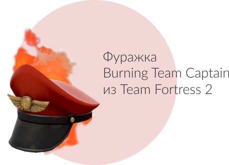 Фуражка Burning Team Captain из Team Fortress 2