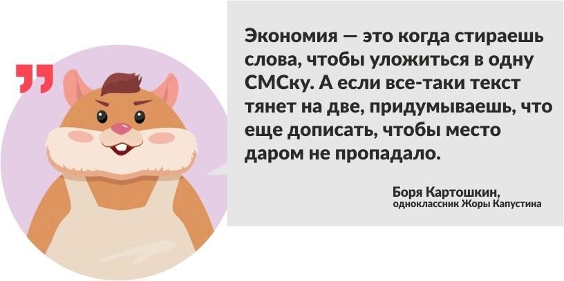 хомяк Боря Капустин