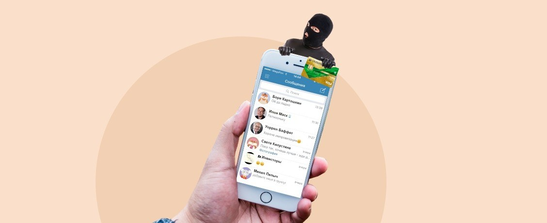 «Вы, конечно же, о нас слышали»: Новый вид обмана ВКонтакте